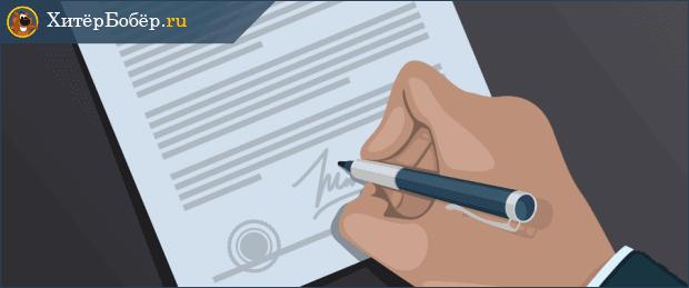 Как оформить банковскую гарантию без залога