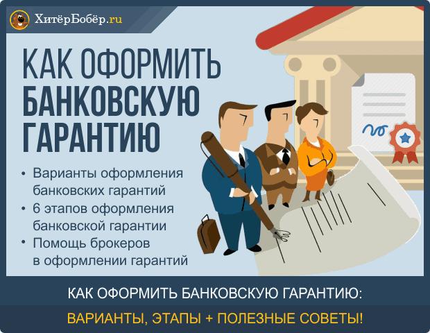 Как оформить банковскую гарантию6 этапов оформления гарантии без залога + 3 полезных совета как ускорить оформление договора и выдачу гарантии банка
