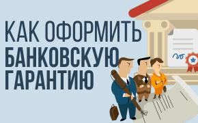 Как оформить банковскую гарантию_мини