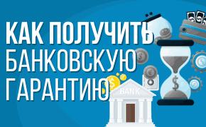 Как получить банковскую гарантию_мини