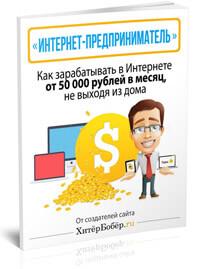 Книга интернет-предприниматель
