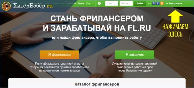 Кнопка регистрации на сайте Fl ru
