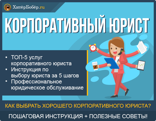 Должностная Инструкция Юриста Корпоративного Корпоративное Право