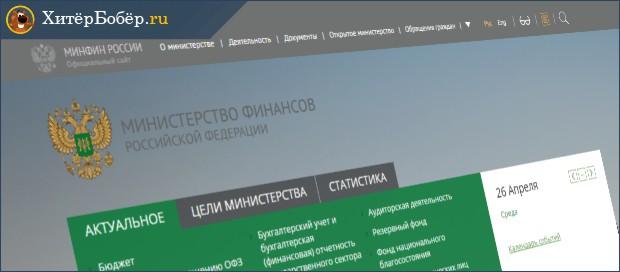 Официальный сайт Минфина
