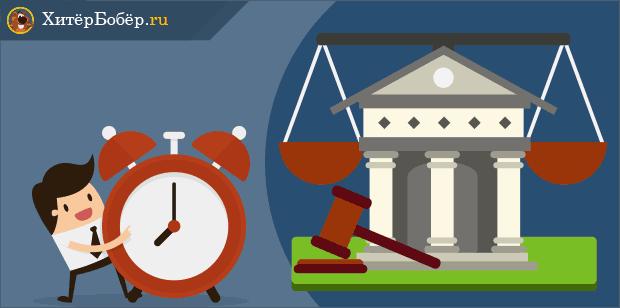 Ожидаем принятия решения суда