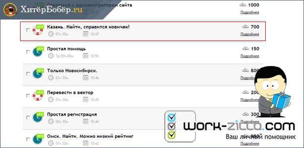 Список заданий на сайте Воркзилла