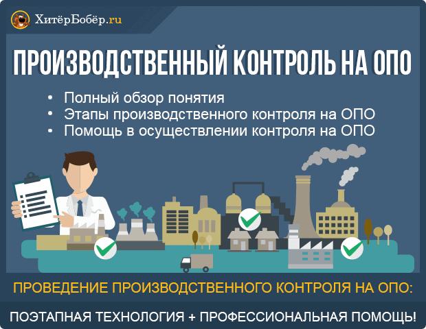 Производственный контроль на опасных производственных объектах