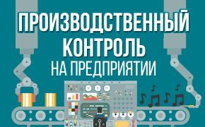 Производственный контроль на предприятии_мини