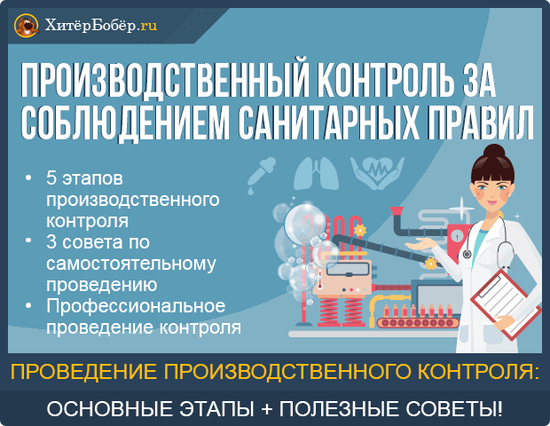 Производственный контроль за соблюдением санитарных правил