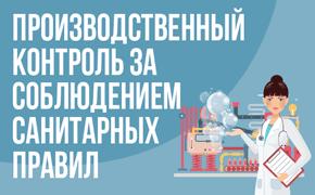 Производственный контроль за соблюдением санитарных правил_mini