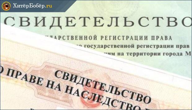 Регистрация права собственности о наследстве