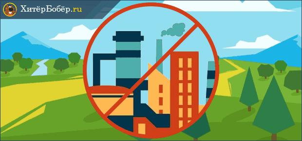 Снижение негативного воздействия на окружающую среду