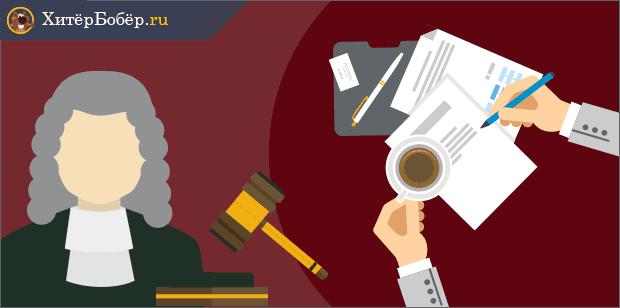 Составляем заявление в суд