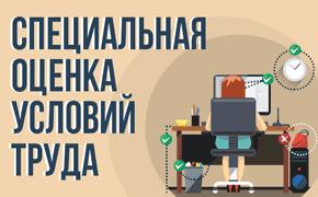 Специальная оценка условий труда_mini
