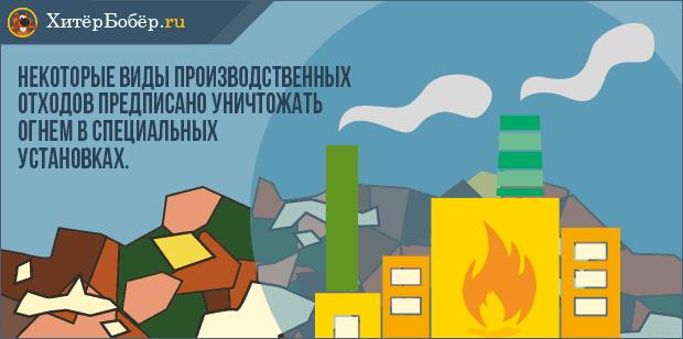 Уничтожение опасных отходов в огне