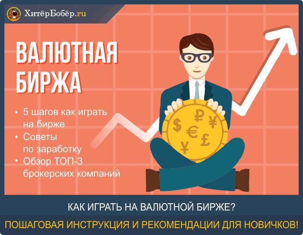 Самостоятельное инвестирование фондовом рынке валютные спекуляции рынке forex поговорим п международный валютный рынок forex представляет собой биржевой рынок