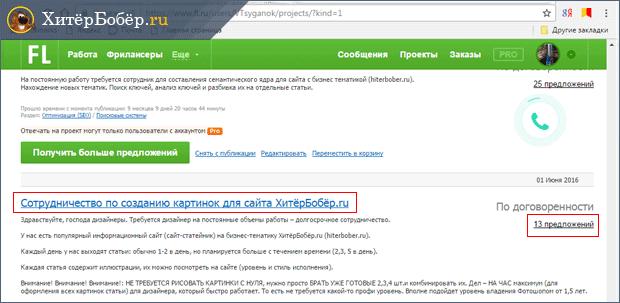Заработок на сайте fl.ru