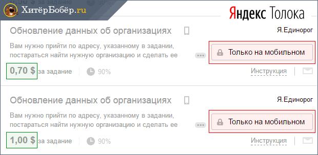 Список заданий в Яндекс.Толоке