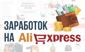 Заработок на алиэкспресс_мини