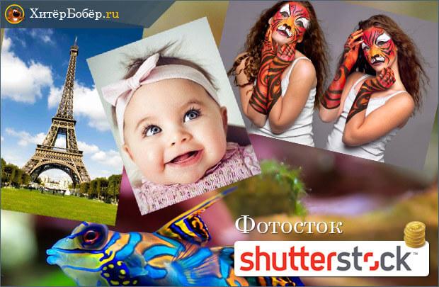 Фотографии и логотип сайта Shutterstock