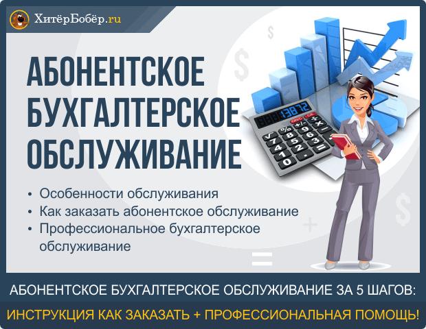 Порядок осуществления бухгалтерского обслуживания ООО