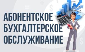Абонентское бухгалтерское обслуживание_мини