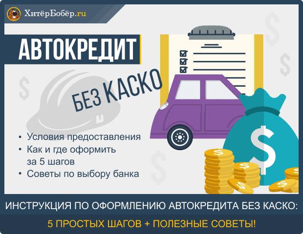 Изображение - Какие банки дают автокредит без каско Avtokredit-bez-kasko