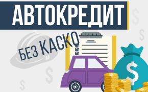 Автокредит без каско_мини