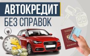 Автокредит без справок_мини