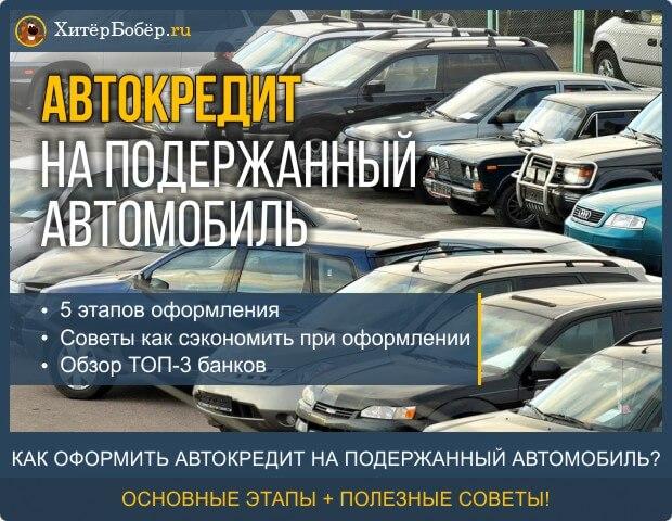 оформить кредит на автомобиль без первоначального взноса в автосалоне займы на карту через интернет россия