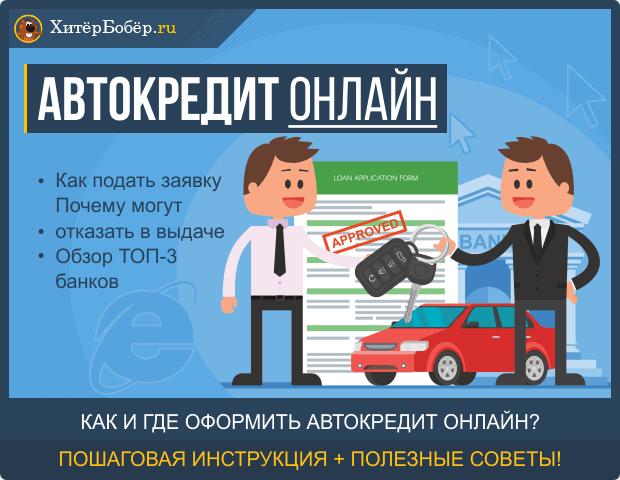 Автокредит онлайн