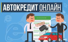 Автокредит онлайн_мини