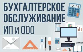 Бухгалтерское обслуживание ИП и ООО_мини
