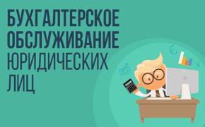 Бухгалтерское обслуживание юридических лиц_mini