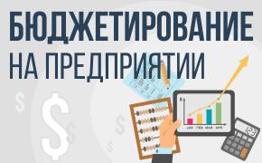 Бюджетирование на предприятии_мини
