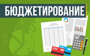 Бюджетирование_мини