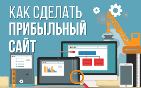 Как сделать прибыльный сайт_мини