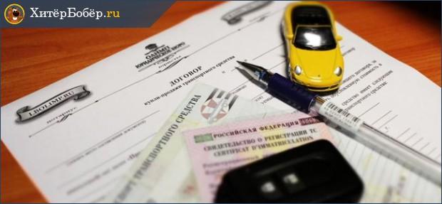 Как взять автокредит по двум документам