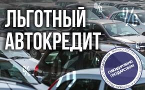 Льготный автокредит_мини