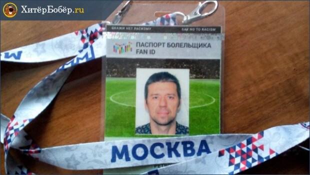 Паспорт болельщика фото