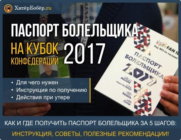 Паспорт болельщика на кубок конфедераций 2017