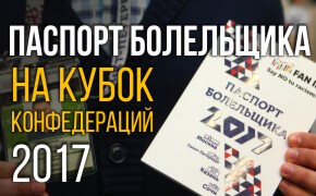 Паспорт болельщика на кубок конфедераций 2017_мини