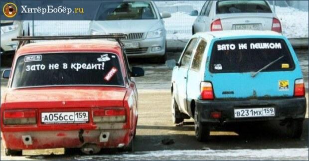 Покупка авто на льготных условиях
