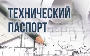 Технический паспорт_мини