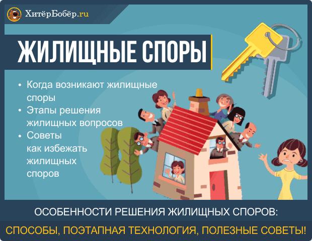 Жилищные споры — судебная практика решения жилищных вопросов: 5 основных этапов + советы как избежать жилищных споров в суде