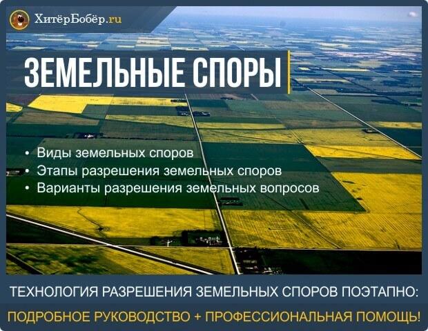 Виды разрешения земельных споров