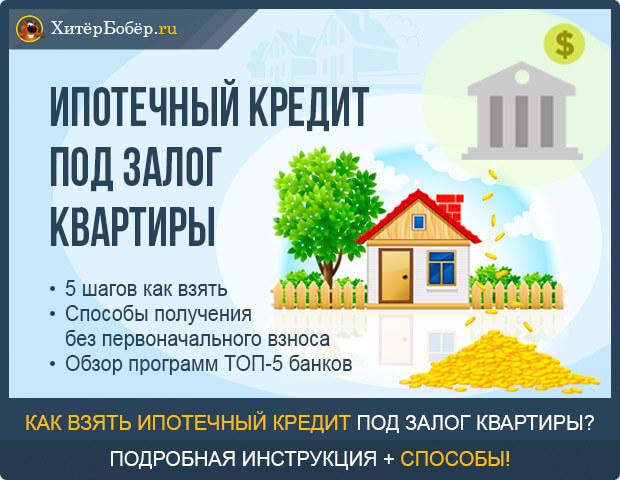можно ли взять кредит под залог недвижимости в ипотекечастные кредиты в бишкеке