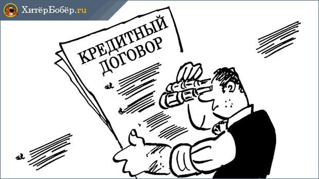 Клиент банка читает договор