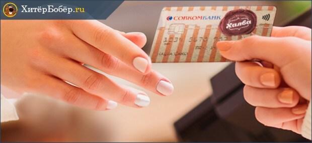Как оформить кредитную карту Халва