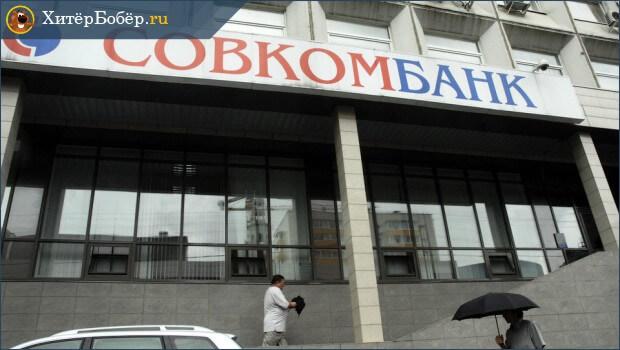 простой совкомбанк чебоксары официальный сайт вклады сроки Рассылка КонсультантПлюс